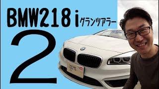 BMW218iグランツアラーを試乗してみた