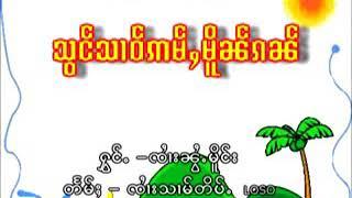 เพลงไทยใหญ่ เพลงไตย จายน่อยเมือง
