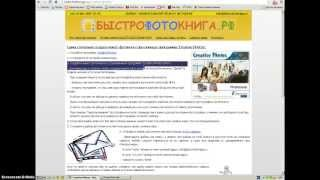 Заказ фотокниги с самостоятельной подготовкой макета(, 2013-09-22T21:48:55.000Z)