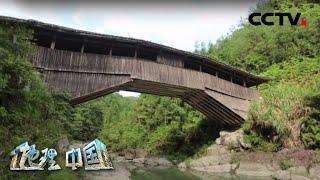 《地理·中国》 20200609 保护区里的秘密·廊桥胜景| CCTV科教