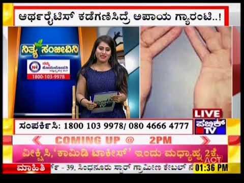 Namma Homeopathy Dr Parvathi Arthritis