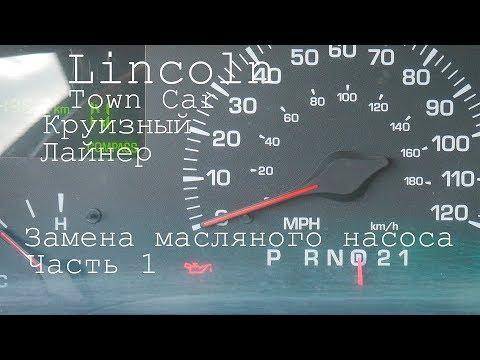 Lincoln Town Car Круизный Лайнер замена масляного насоса (часть 1)