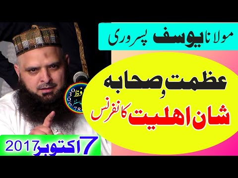 Molana Yousaf Pasrori -- Azmat e Sahaba o Shan e AhleBait Conference 7th October 2017