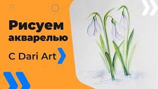 Как нарисовать подснежники акварелью! #Dari_Art #рисоватьМОЖЕТкаждый(Спасибо за идею к видео! Лиза Плешкан хотелось бы что нибуть с подснежниками или какой не будь пейзаж весени..., 2016-03-11T09:57:36.000Z)