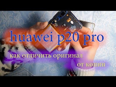 Huawei P20 Pro как отличить оригинал от копии