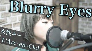 Gambar cover 兄妹で「Blurry Eyes / L'Arc〜en〜Ciel」カバーしたぜ【鈴木兄妹】
