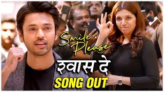 smile-please-shwaas-de-song-out-motivational-song-mukta-barve-lalit-prabhakar