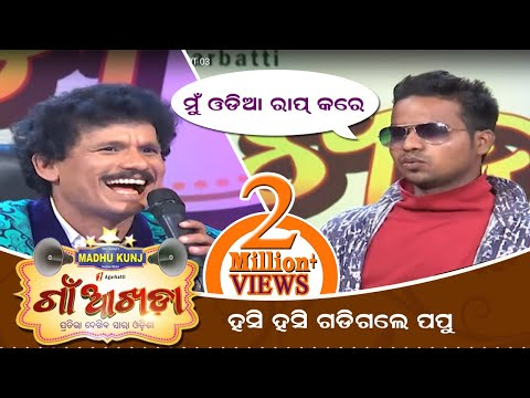 Gaon Akhada | ହସି ହସି ଗଡିଗଲେ ପପୁ | Odia Rap Comedy | Papu Pumpum | Odisha Hidden Talent | Tarang TV
