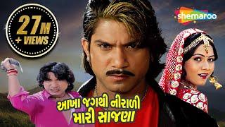 Aakha Jagthi Nirali Mari Sajna | Full Gujarati Movie (HD) | Vikram Thakor | Mamta Soni