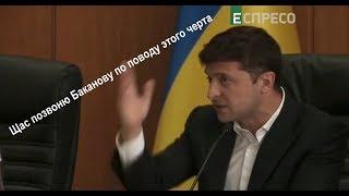 Зеленський: Щас позвоню Баканову по поводу этого черта