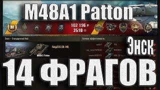 M48A1 Patton герой Расейняя 14 фрагов за бой. Энск – Стандартный бой M48A1 Patton WoT