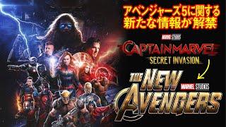 【Avengers 5】キャプテンマーベル2でニューアベンジャーズ結成か!シビルウォーのような映画に?