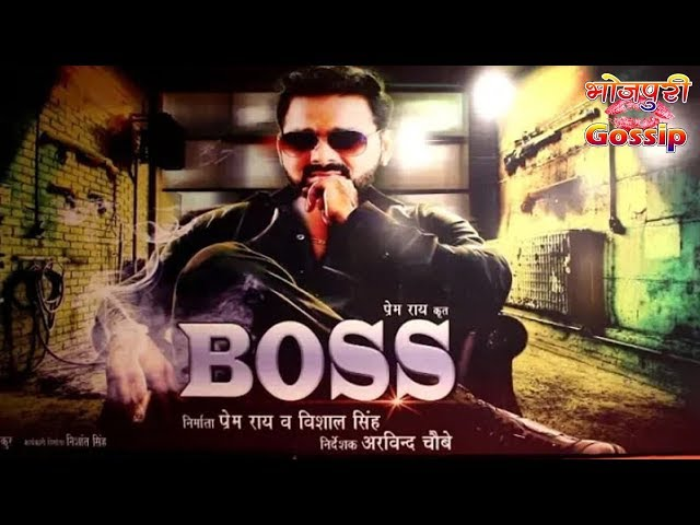 Boss Bhojpuri Movie - ??? ??????? ???? - Pawan Singh - Muhurat Finish - First Look