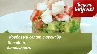 Будет вкусно! 08/08/2014 Крабовый салат с авокадо. Холодник. Летнее рагу. GuberniaTV