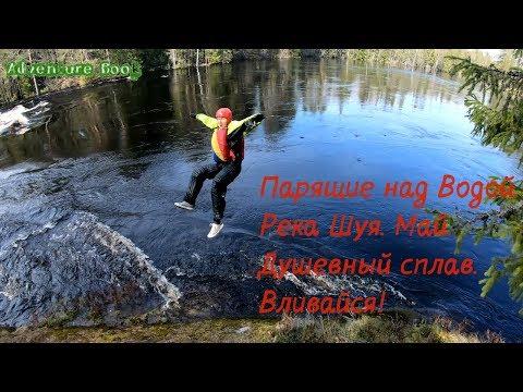 Водный поход по Карелии. Река Шуя. Сплав 2019