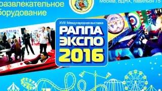 РАППА ЭКСПО 2016