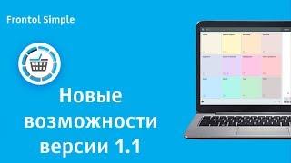 Новые возможности Frontol Simple версии 1 1