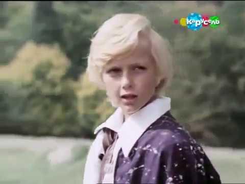 Сказка о звездном мальчике 1 серия, 1983 год выпуска