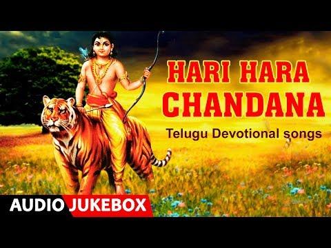 hari-hara-chandana- -ayyappa-songs- s.-p.-balasubrahmanyam- telugu-devotional-songs- bhakti-geethalu
