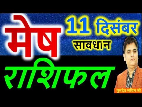 Mesh |मेष |Aries 11 December 2018 Rashifal |Aaj Ka Rashifal | Daily Horoscope | Astro Sachin