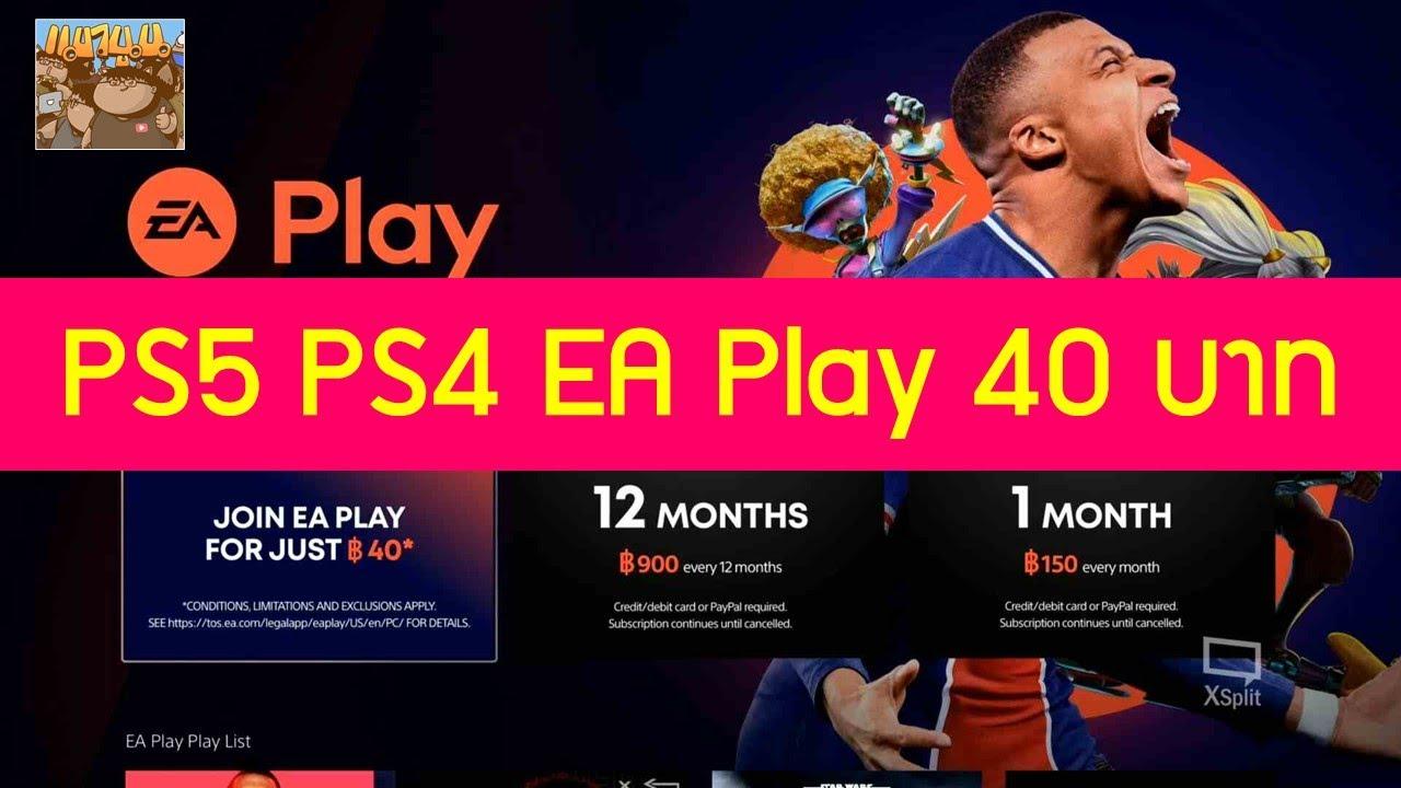 วิธีสมัครและยกเลิก EA Play PS5 PS4 เดือนแรก 40 บาท โปรโมชั่น