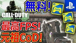 【PS4:無料】元祖CoDのCoD:MWRが全員無料配布!!『これが歴代最高のFPS!』【今月のFreePlay】