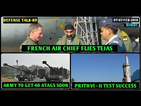 Indian Defence News,Defense Talk,French Air Chief fly tejas,army induct 40 ATAGS,Prithvi 2,Hindi