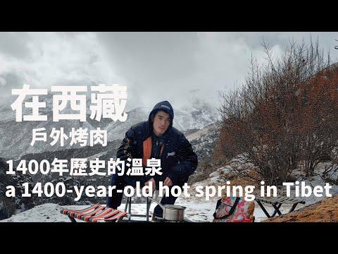 【旅居西藏TRAVELING IN TIBET】西藏海拔4500米泡温泉戶外烤肉 In Tibet, Hot Springs, Outdoor Barbecue