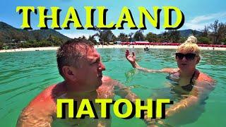 ОТДЫХ В ТАЙЛАНДЕ 2020 Лучший песчаный пляж ПАТОНГ