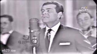 فريد الأطرش - منحرمش العمر منك يا حبيبي - حفلة رائعة كاملة Fried El Atrash - Manheremsh El Omr