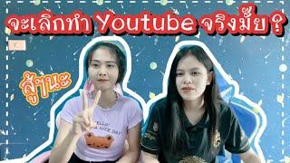 จะเลิกทำ Youtube จริงมั๊ย ? |มินจูน