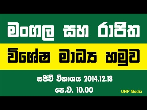 Mangala and Rajitha Special Media Conference