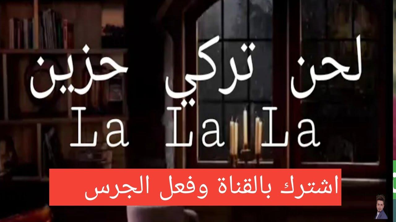 اجمل موسيقة تركية لحن حزين La La La Youtube Neon Signs Signs Neon