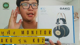 แกะกล่อง & รีวิวอุปกรณ์สตูดิโอ : หูฟังมอนิเตอร์ AKG รุ่น K92 ,เป็นยังไงบ้างมาดูกัน
