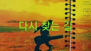 ⚘유로 김철민 1집 - 08. 다시 찾는 길. ( k-pop )