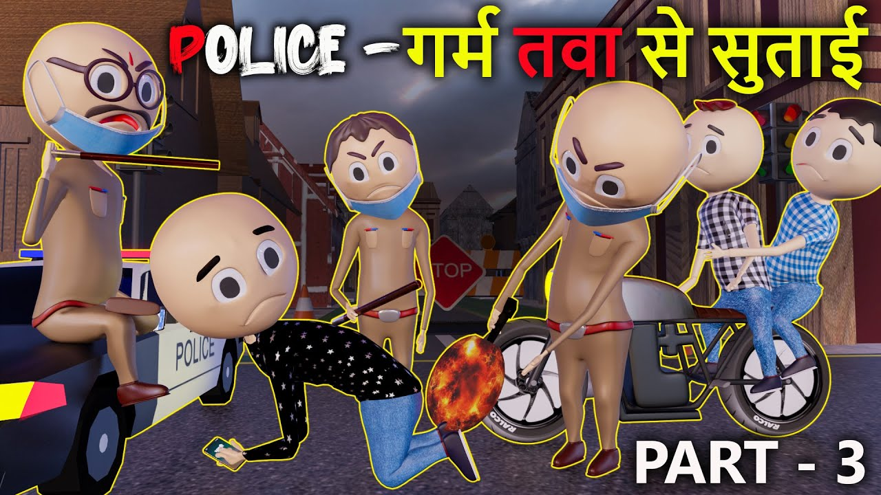 JOKE OF - LOCKDOWN ME KI POLICE NE PITAI PART - 3 / PM TOONS / Kanpuriya Jokes / Desi Comedy video