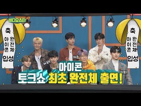 ENG SUB] iKON | Amigo TV Ep 1 - iKON video - Fanpop