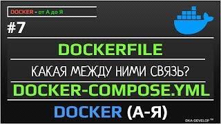 видео поддержка docker