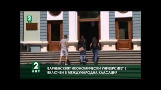 Варненският икономически университет е включен в международна класация