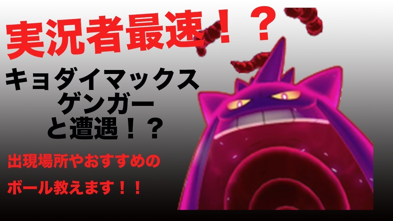 【ポケモン剣盾】キョダイマックスポケモン出現!?ゴーストタイプのあいつをGETしてみた!