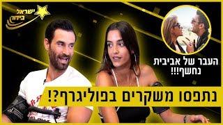 עדן ואביעד משקרים והעבר של אביבית בר זוהר נחשף (!!!) ישראל בידור #6