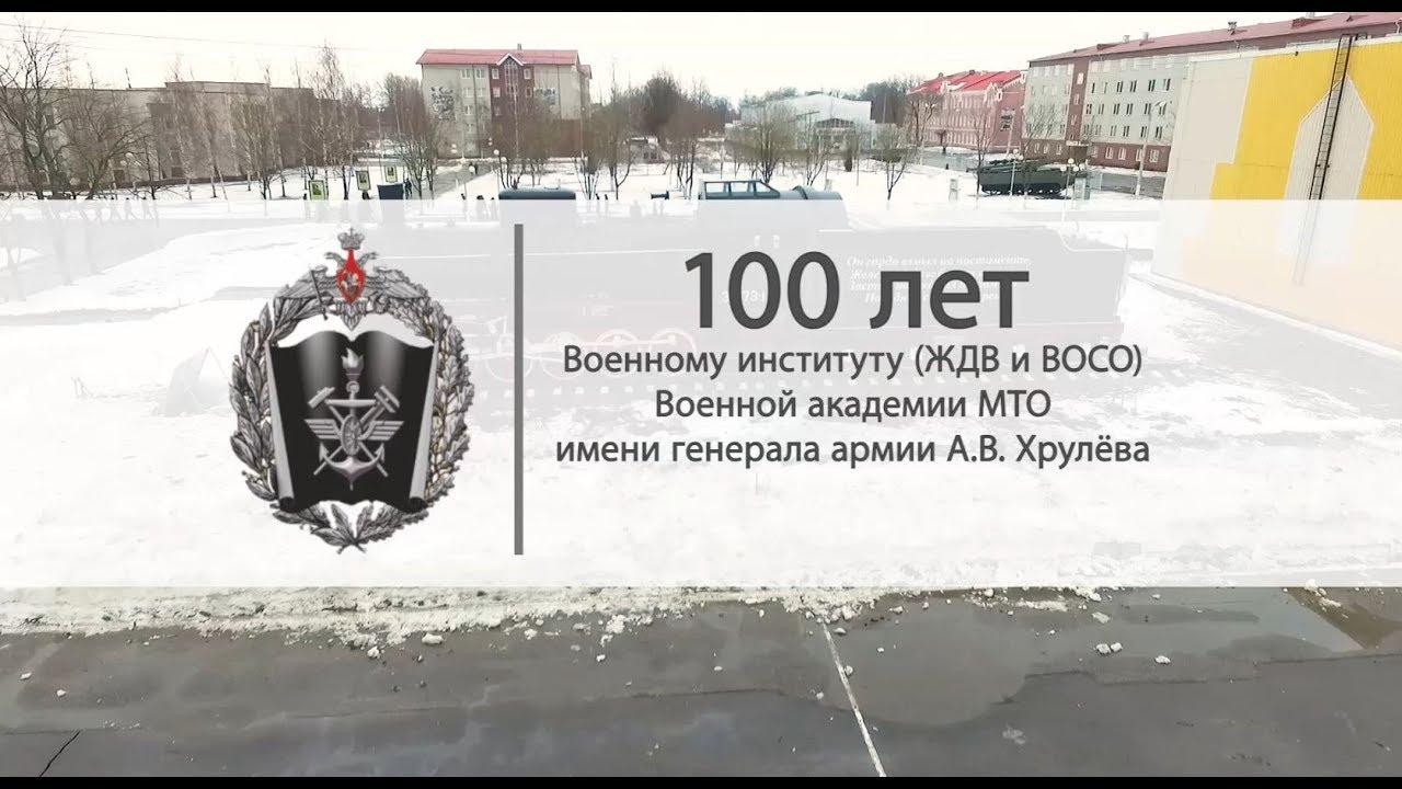 К 100-летию со дня основания Военного института Железнодорожных войск и военных сообщений