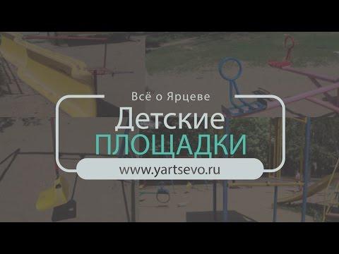 Запоздалый ремонт детских площадок в Ярцево