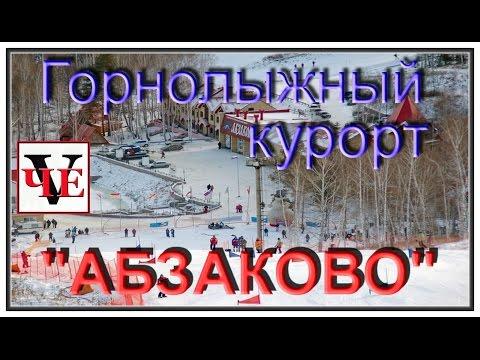 Путешествия Уральские красоты Горнолыжный курорт Абзаково