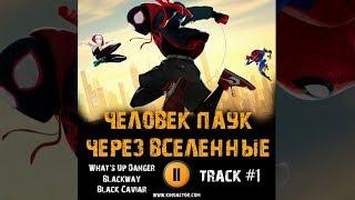 Фильм ЧЕЛОВЕК ПАУК ЧЕРЕЗ ВСЕЛЕННЫЕ музыка OST #1 What's Up Danger Blackway Black Caviar