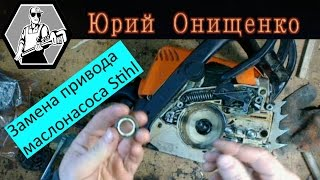 замена привода маслонасоса Stihl MS180 (червячная передача)