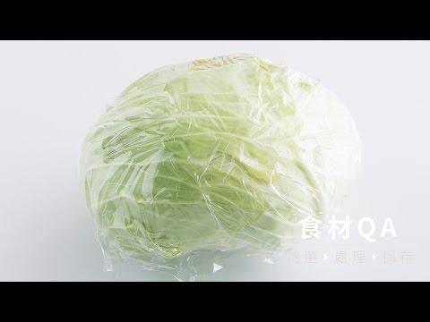 【食材保存】高麗菜冷藏保存法