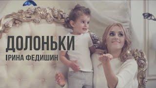 Смотреть клип Ірина Федишин - Долоньки