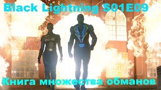 Чёрная Молния/Black Lightning 1 Сезон 9 Серия (Reaction Black Lightning)