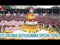 2019 Bathukamma Special Song | Sri Venkateswara Uyyalo Song | Bathukamma Patalu | Amulya Audios